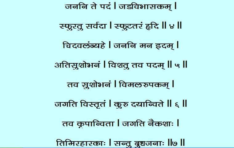 In ebook atharvashirsha lyrics ganapati