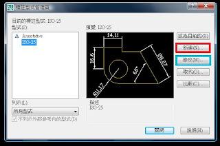 Blog.Sinjie: AutoCad 教學筆記 標註型式