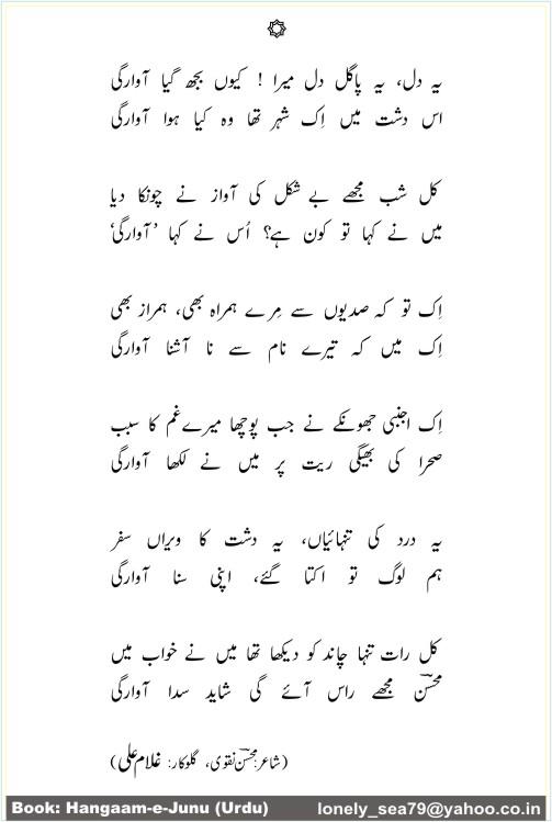 Pom Sunday Poem Urdu