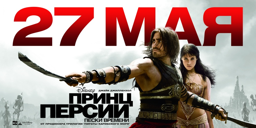 New Poster Of Prince Of Persia The Sands Of Time Teaser Trailer
