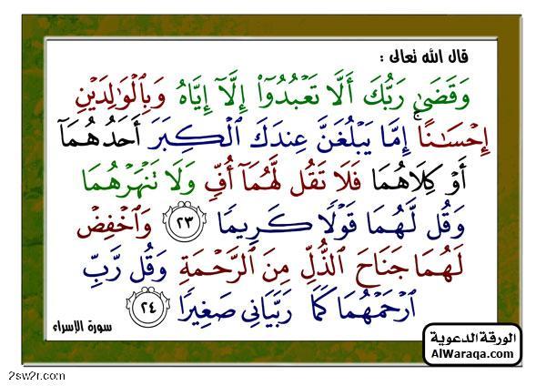 إسلاميات وقضى ربك