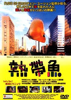 ?????: ???(Tropical Fish)(1995) ???(??