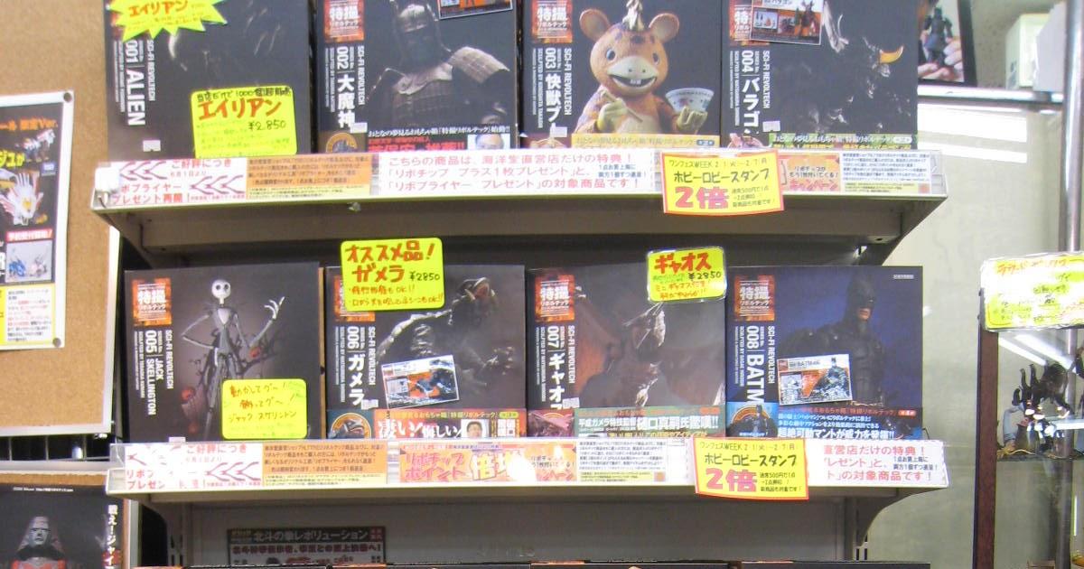 Kaiju Korner Sci Fi Revoltech Figures Kaiju And More