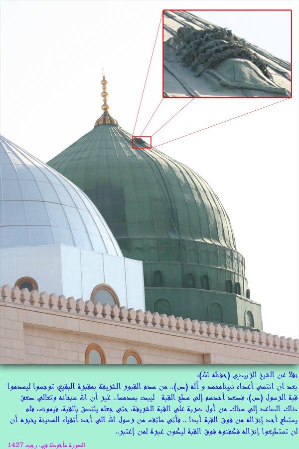 Deen E Islam: Miracle of Masjid-e-Nabvi (PBUH) [1 Attachment]