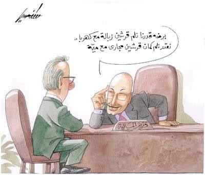 """كاريكاتير مصطفي حسين 2016 ط§ظ""""ط²ط¨ط§ظ""""ط©.jpg"""