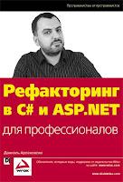 купить книгу «Рефакторинг в C# и ASP.NET для профессионалов» в ОЗОН