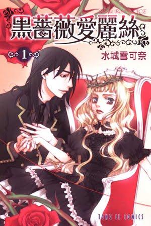 第05★樂園: [ 2D ] 黑薔薇愛麗絲 1-3(未完)