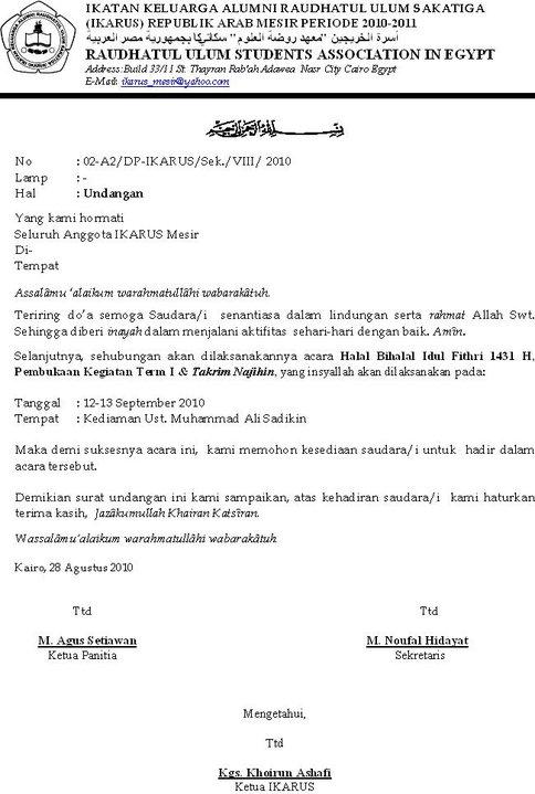 Contoh Undangan Halal Bihalal Alumni