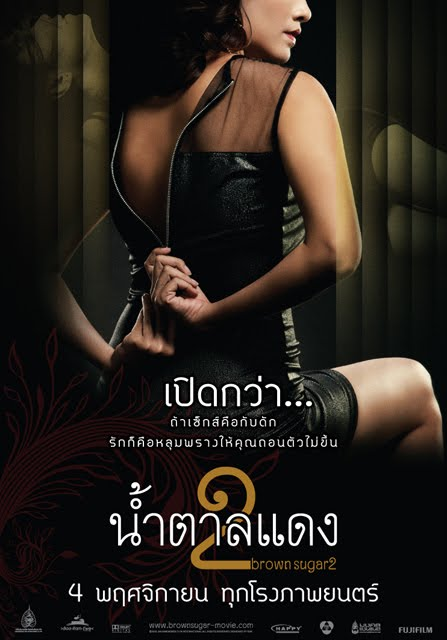 Thai adult movie