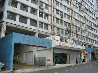 世紀21銀主盤專組: 火炭 華生工業大廈 Wah Sang Ind Bldg