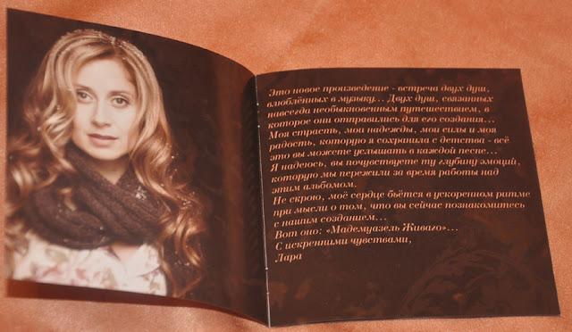 mademoiselle c movie 2012
