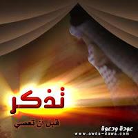 نشيد أحمد العجمي تذكر )2012