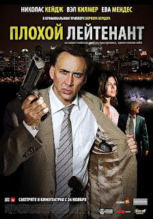 Nicolas Cage Teniente corrupto