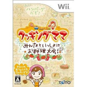 [GAMES] Cooking Mama [クッキングママ みんなといっしょにお料理大会] (ISO/JPN)
