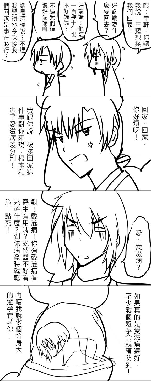 小子完全運吉日記: 【APH】秋前算帳 - 1