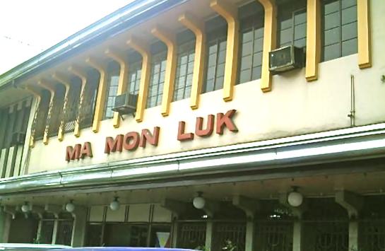 F-TERRITORY: Ma Mon Luk: The Birthplace of the Siomai-Mami