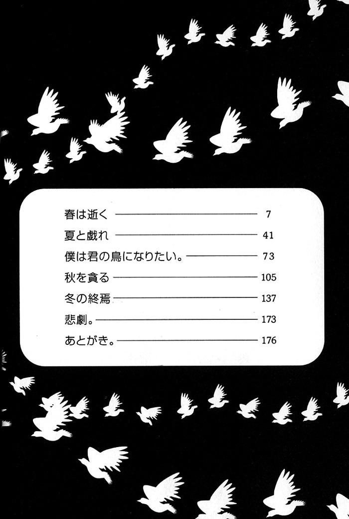 Hình ảnh chap1 I%2520want%2520to%2520become%2520your%2520bird%2520c01%2520004 in I Want To Become Your Bird