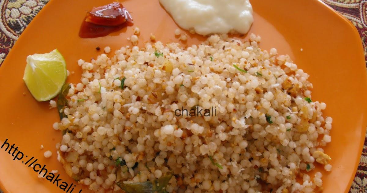 Sabudana Cake Recipe In Marathi: साबुदाणा खिचडी - Sabudana Khichdi