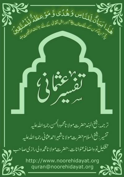 Irfan ul quran with urdu translation