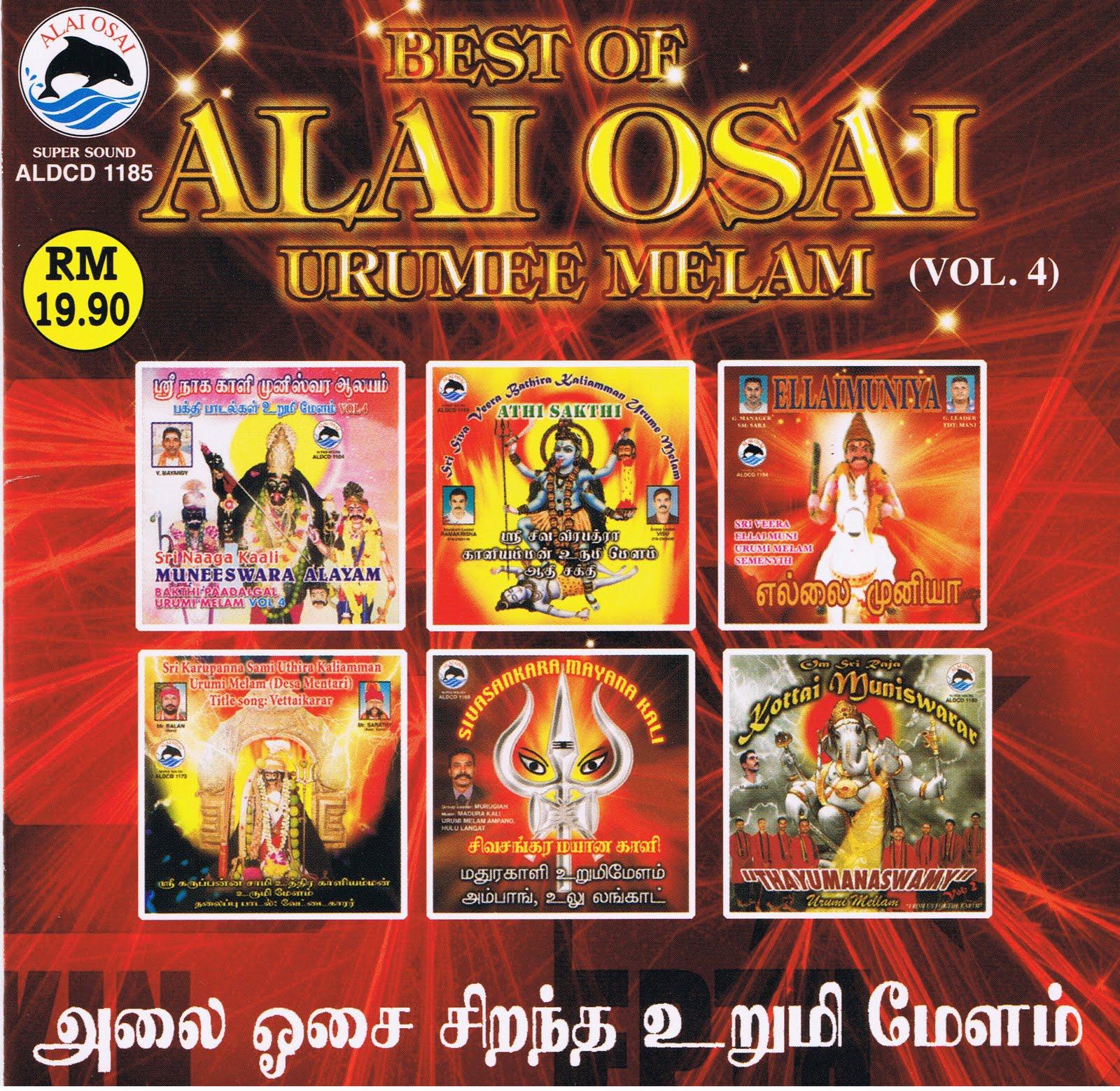 Alai Osai Best Selling Devotional Album