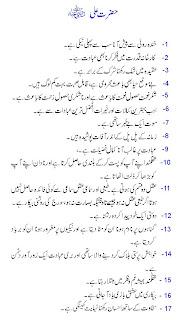 Urdu Entertainment Planet Aqwal E Zareen Images Hazrat Ali