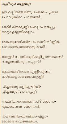 Elavanthi Chronicle A Brief Poem By Kumaran Asan