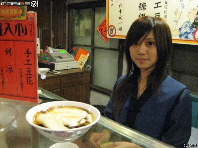 New Life in Taipei: 最近PTT 表特版很紅的豆花妹