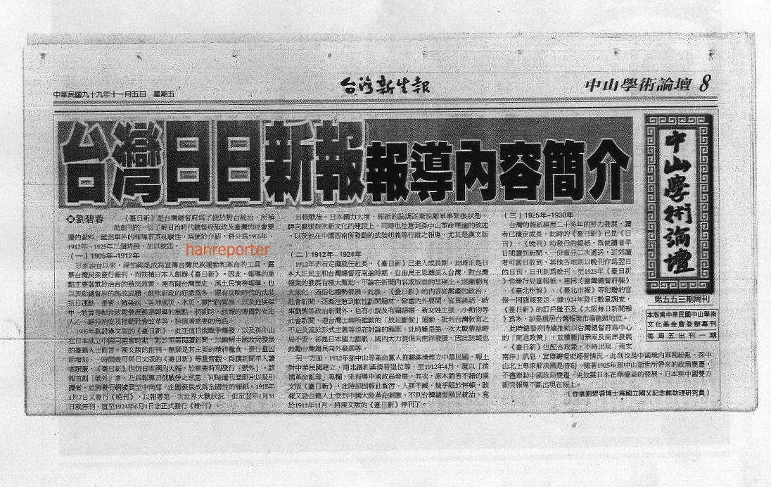 數位網路報: 臺灣日日新報簡介