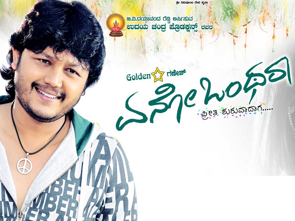 Golden Star Ganesh Eno Onthara New Image Amp Wallpepar