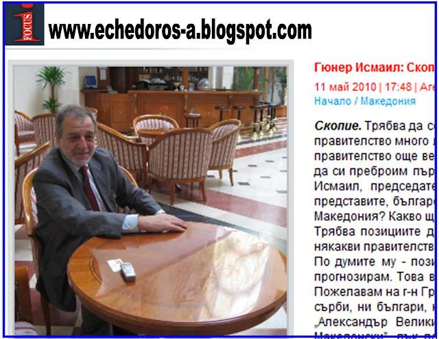 Σκόπια: « Ο πολιτισμός ξεκίνησε από εμάς και η Θεσσαλονίκη είναι δική μας»