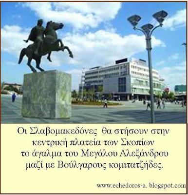 Ο Μέγας Αλέξανδρος παρέα με Βουλγάρους στα Σκόπια…