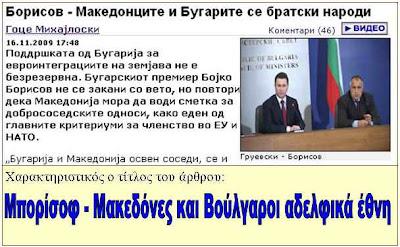 Η Βουλγαρία 'χαϊδεύει' τα Σκόπια και…