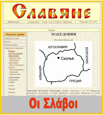 """Η """"σλαβική πλευρά"""" της Μακεδονίας"""
