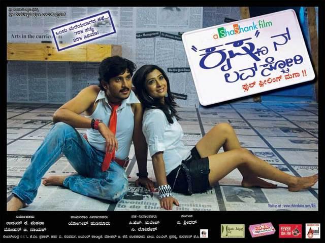 Krishnan love story kannada movie song download