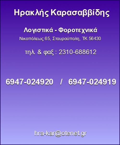 Ηρακλής Καρασαββίδης - Λογιστικά - Φοροτεχνικά  Στοιχεία επικοινωνίας 57150b3a21a