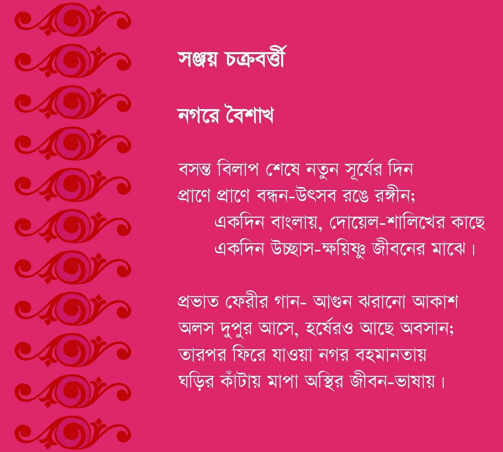 Bangla Kobita: April 2010