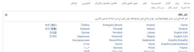 أخيراً يوتيوب بواجهة عربية