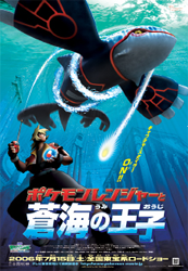 Poster do filme Pokémon Ranger e o Lendário Templo do Mar