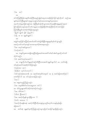 Myanmar love story cartoon book