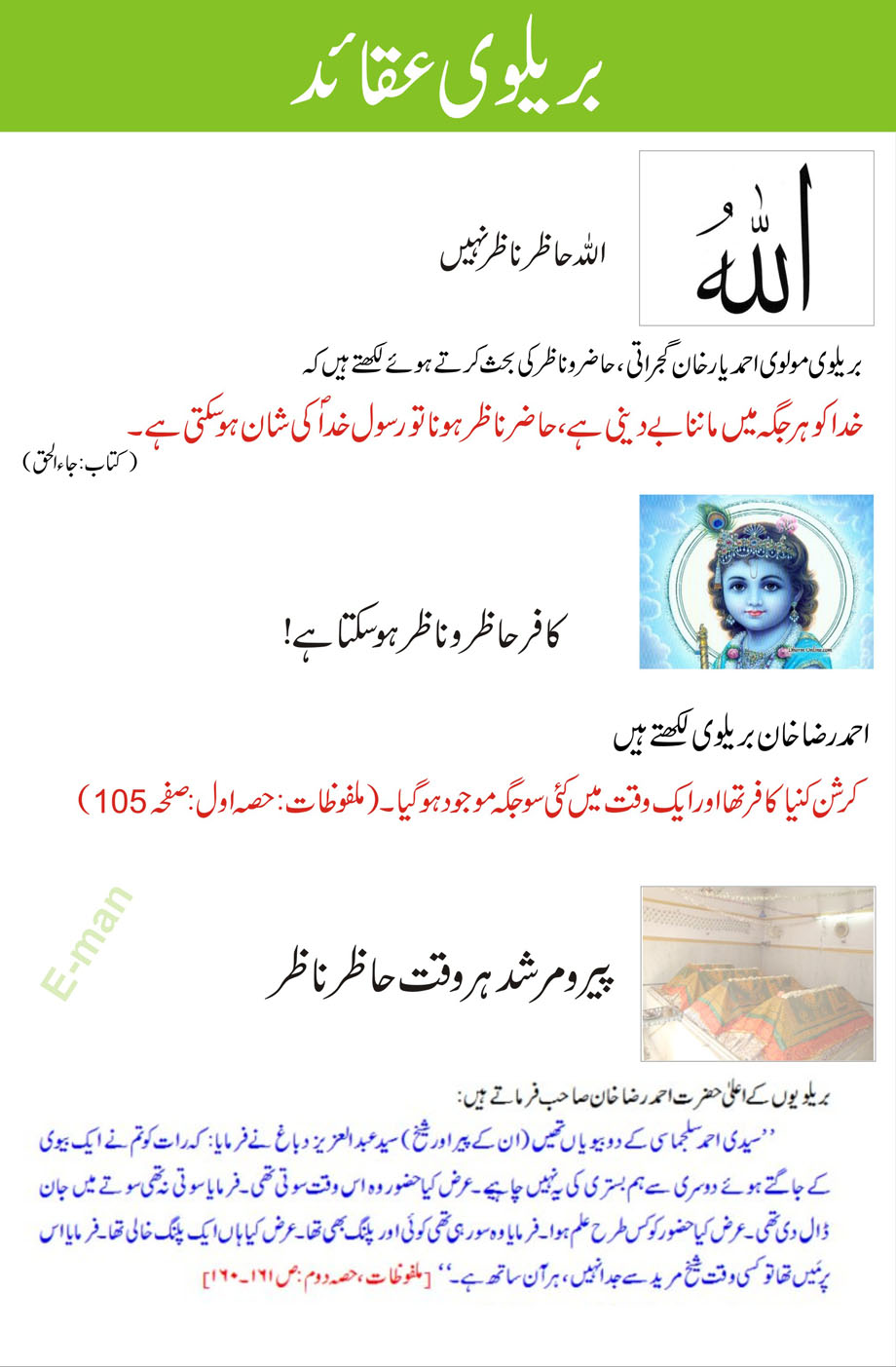 Allah+hazir+nazir.jpg