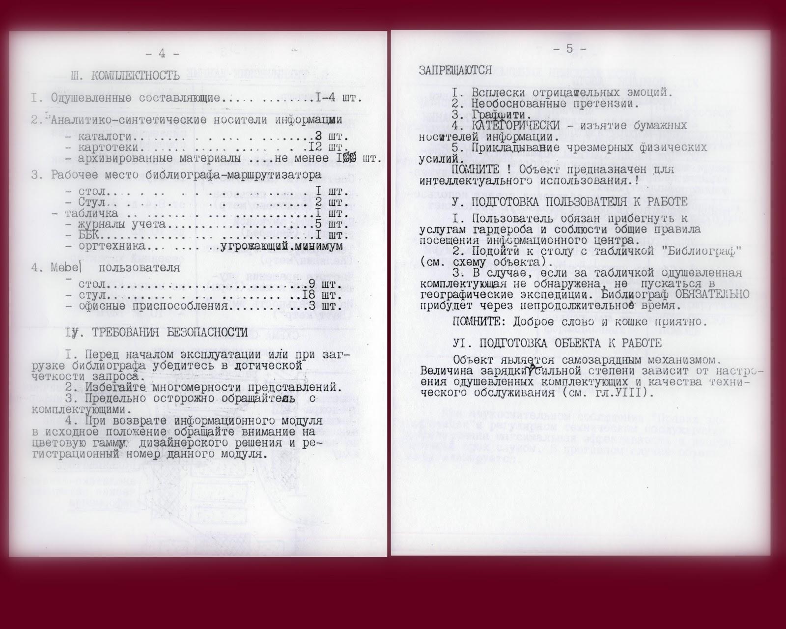 должностную инструкцию методист по составлению кинопрограмм