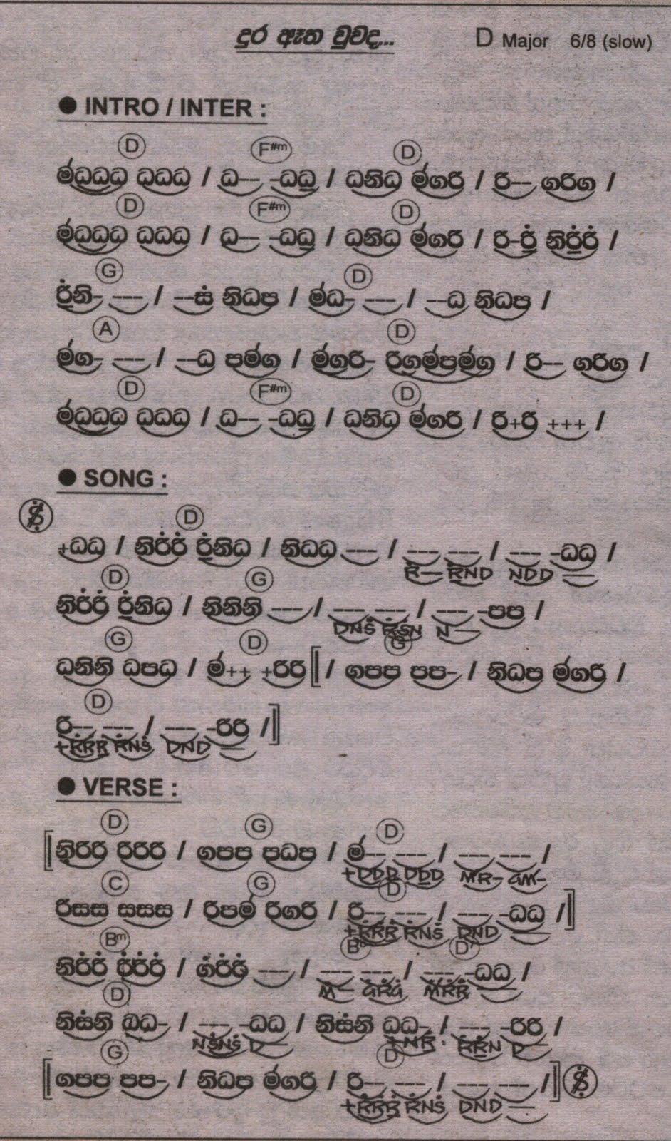 salah8878: Sinhala Song Hogan Cords