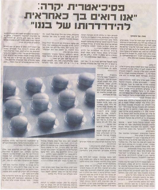 """כתבה על טיפול פסיכיאטרי לילד מעיתון """"צפון העיר תל אביב"""" , אבי מוססקו , 28.01.2010"""