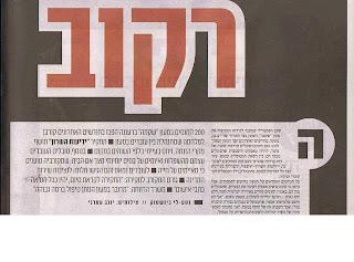 """המאמר """"השפלה והזנחה במעון החוסים"""" , נטע-לי בינשטוק , mynet , יולי 2009"""