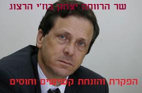 שר הרווחה יצחק בוז'י הרצוג - הפקרת והזנחת קשישים וחוסים