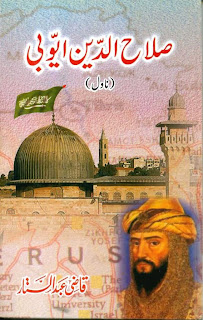 Salahuddin Ayubi Book In Urdu Pdf