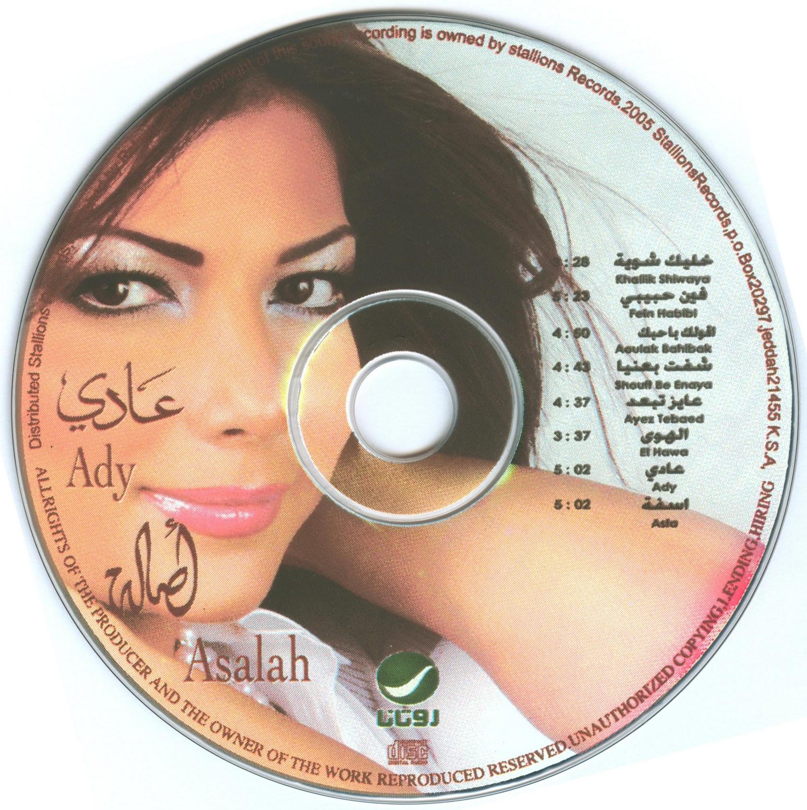2012 ASALA NASRI MP3 TÉLÉCHARGER MUSIC