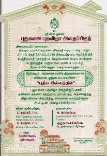 House Warming Invitation In Tamil Architecture Home Design