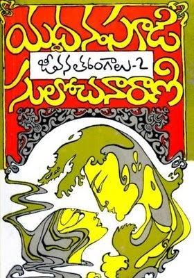 Krishna venkata malladi murthy novels PDF