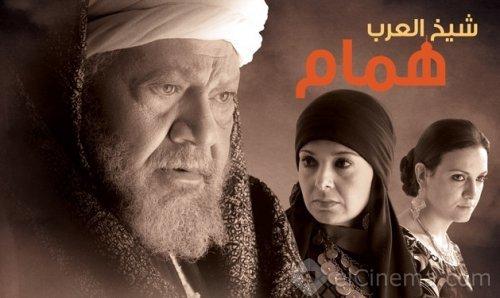 شيخ العرب همام الحلقة 5